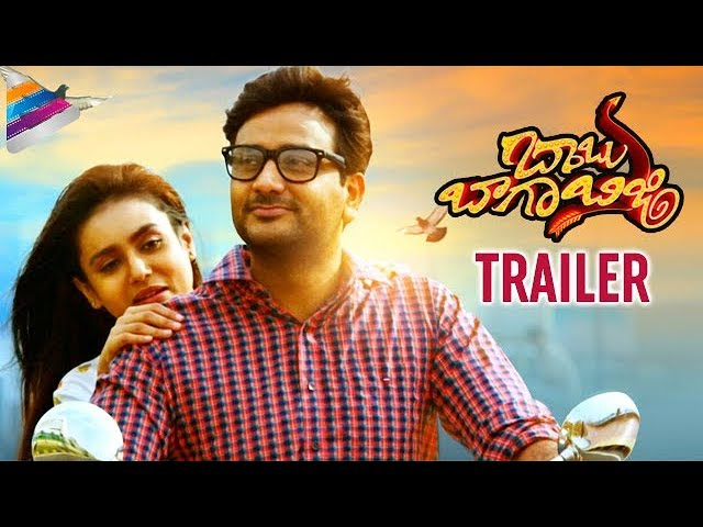 Babu Baga Busy Trailer | 2017 Best Romantic Movie Trailer | Srinivas Avasarala | Sreemukhi | Tejaswi