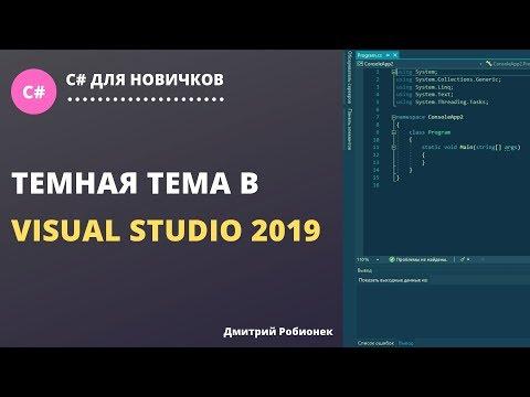 Visual Studio 2019: Как включить темную тему оформления?