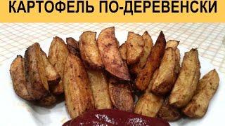 Картофель по деревенски с божественно хрустящей корочкой