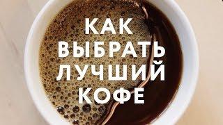 Как выбрать лучший кофе(, 2017-09-06T09:43:30.000Z)