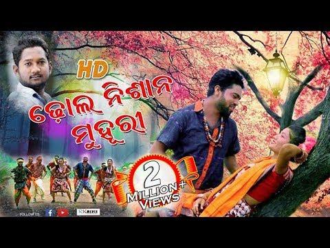 DHOL NISHAN MUHURI FULL VIDEO (Prakash Jal) New Sambalpuri Folk HD Video ll RKMedia