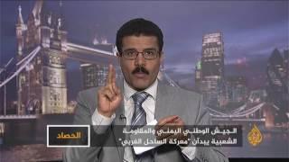 الحصاد 2017/1/6- اليمن.. معركة بالساحل الغربي