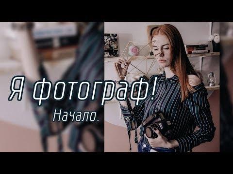 Моя история. Как я стала фотографом.
