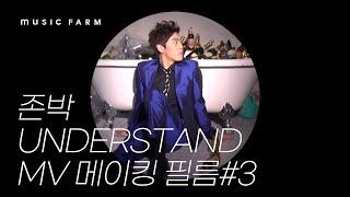 존박 - Understand M/V 촬영 현장