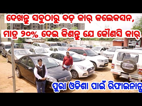 Low Price Second Hand Car With only 20 percent down payment from Pk Auto Deals Bhubaneswar Refinance