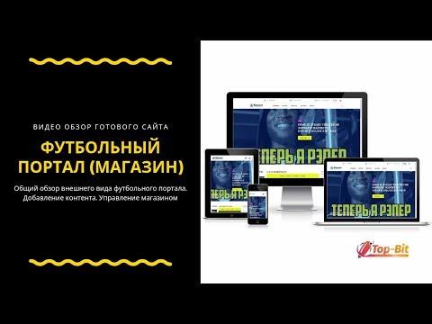 🎬 ВИДЕО-ОБЗОР ⚽ Футбольного портала с Магазином 0102004. 👉 TOP BIT BIZ