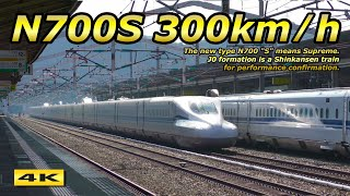 最新N700S 時速300キロで本線通過!Traveling on the N700S Shinkansen at a maximum speed of 300km/h !!!