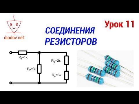 Урок 11. ВСЕ Способы соединения резисторов