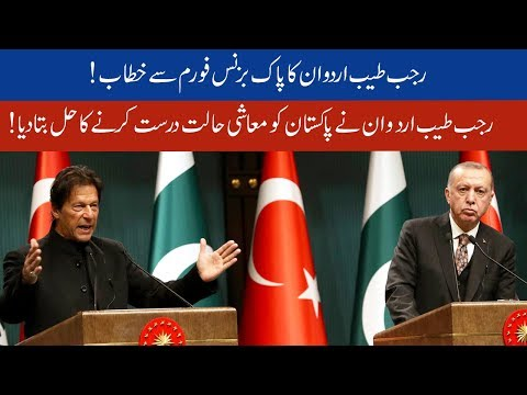 Recep Tayyip Erdogan Addresses At Pak Turk Business Forum | 14 February 2020 | 92NewsHDUK