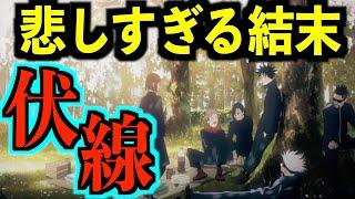 呪術廻戦(3)