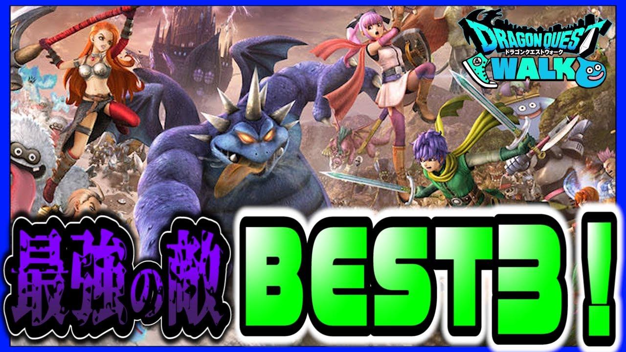 【ドラクエウォーク】最強の敵ランキングBEST3‼