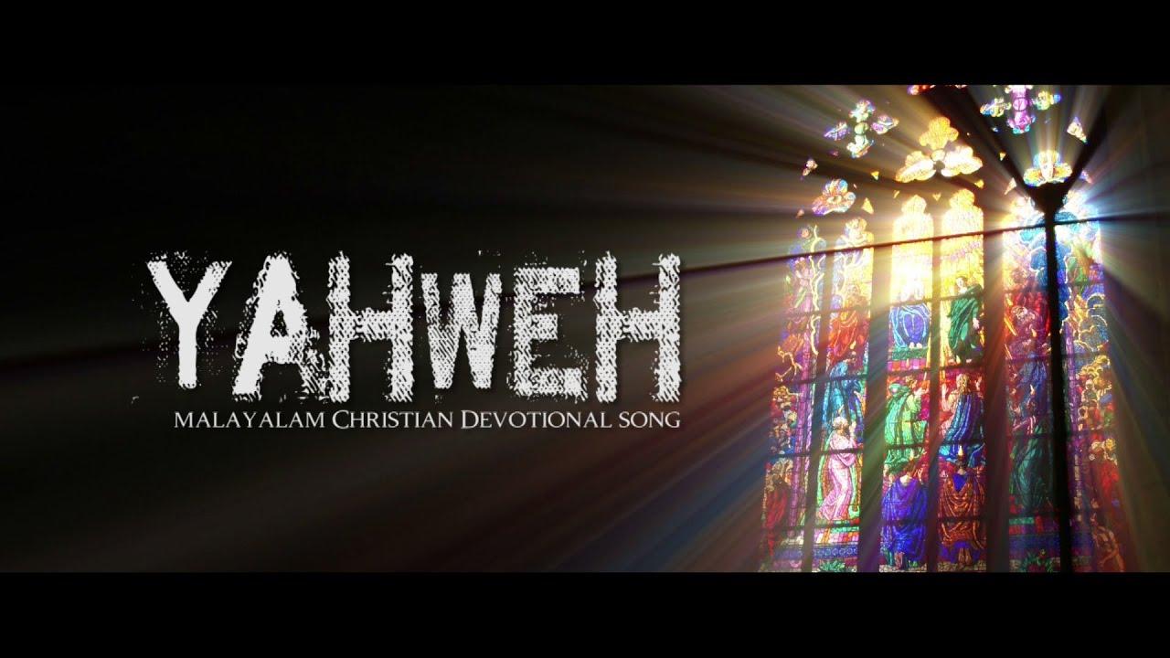 Christian devotional song lyrics