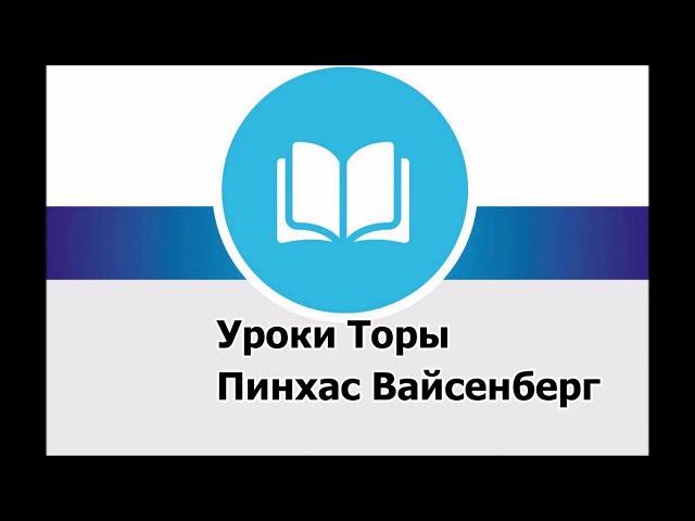 Трактат Авот   Предисловие    Пинхас Вайсенберг