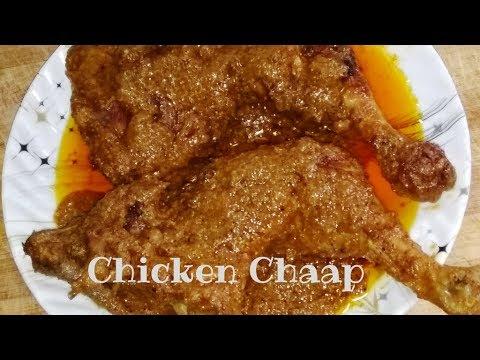 Chicken Masala Chaap Recipe |  Kolkata Restaurant Style | Step By Step