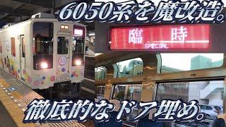 浅草⇒佐野で東武の魔改電車、634型使用のスカイツリートレインに乗って...