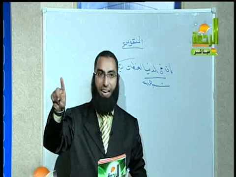 دروس الاعراب  الاستاذ احمد منصور 1