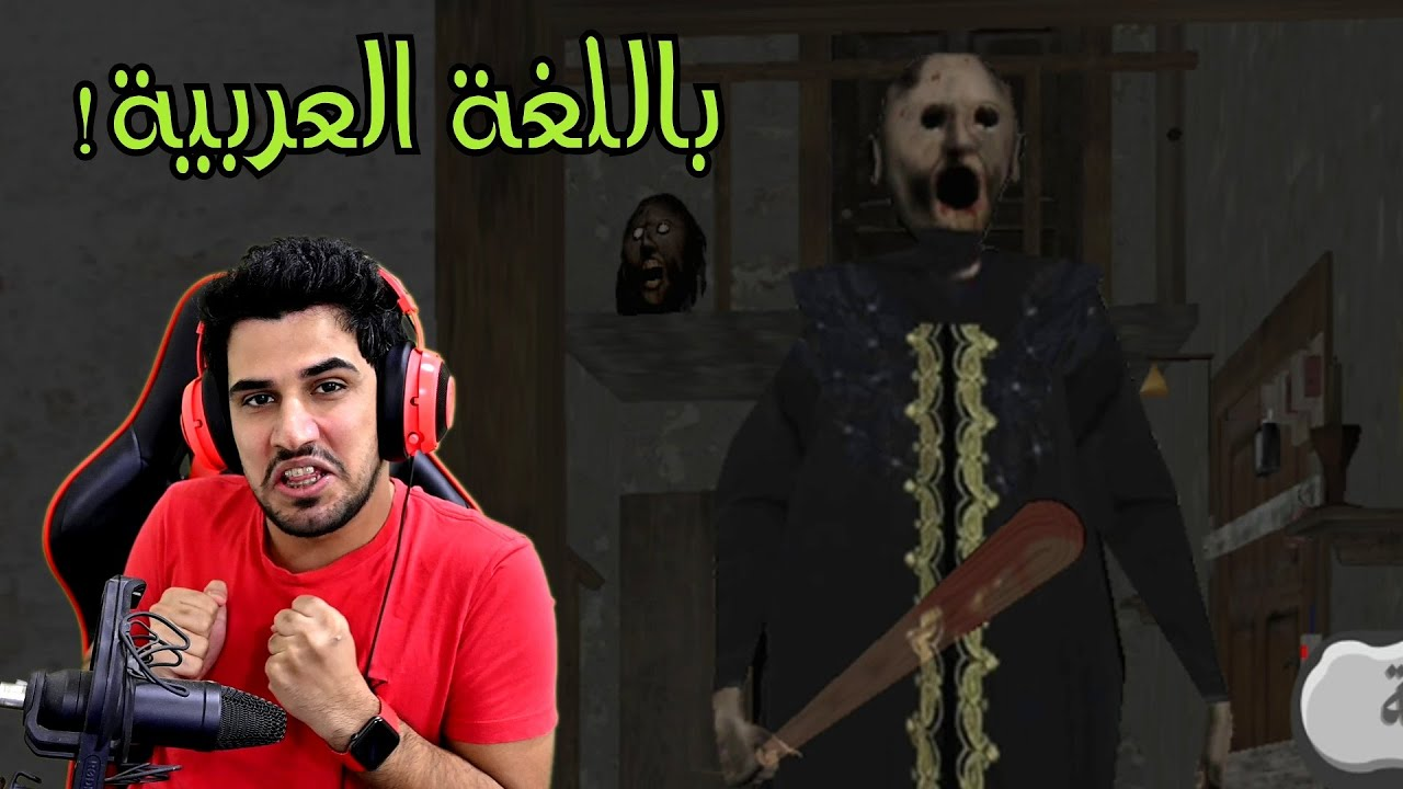 لعبة العجوز المجنونة جراني باللغة العربية ! جلدتني جلد