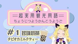來臺灣點珍珠奶茶吧!『虎妮超實用觀光用語 #1 珍奶篇』