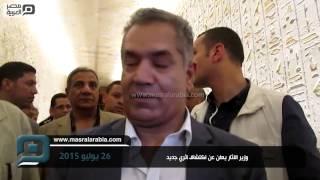مصر العربية   وزير الاثار يعلن عن اكتشاف اثري جديد