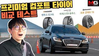프리미엄 컴포트 타이어 비교 테스트...한국 벤투스, 금호 마제스티, 콘티넨탈 프로 콘택트