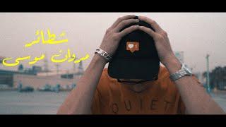 Shata2er - Marwan Moussa (Official Video) شطائر - مروان موسى