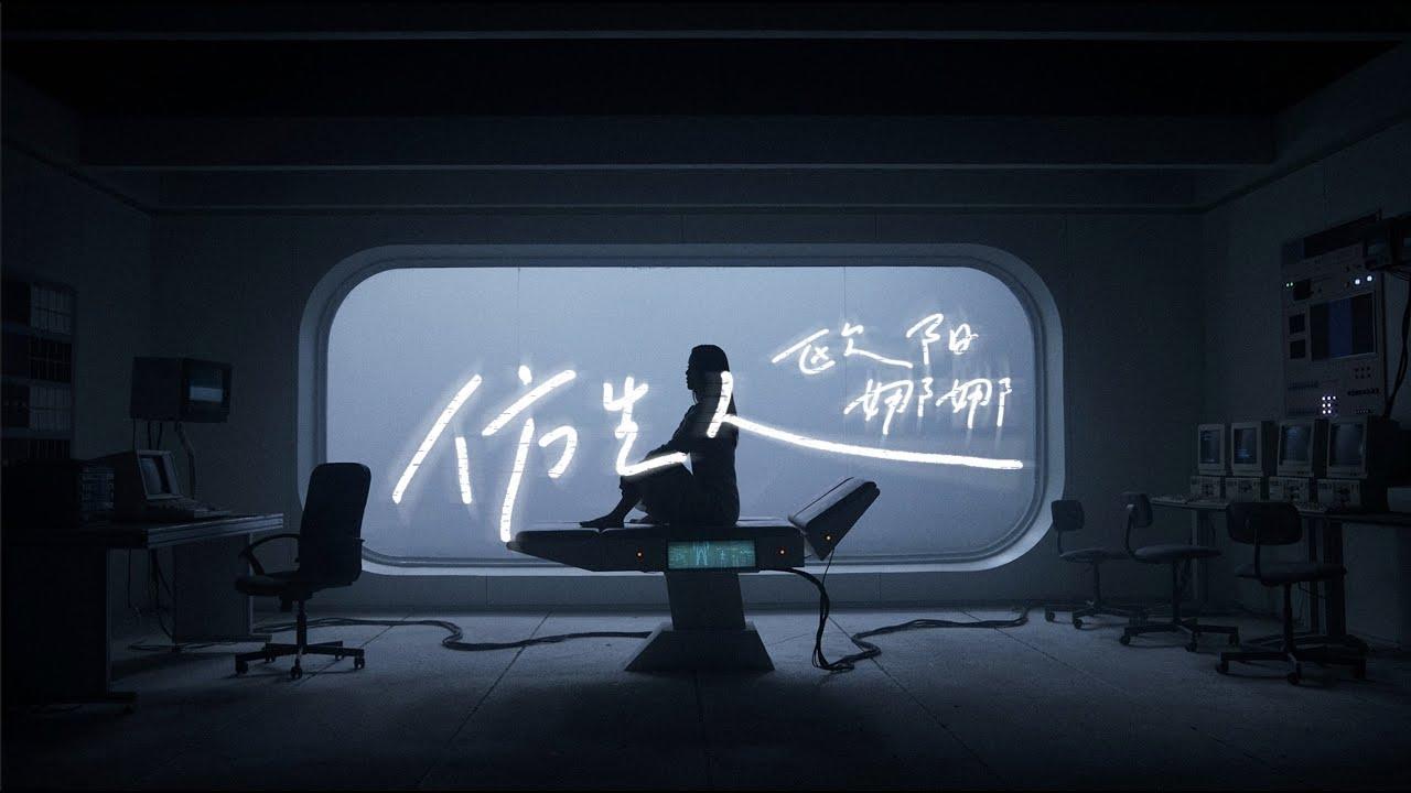 歐陽娜娜《仿生人》Official Music Video|Nana Ouyang 《Alike》