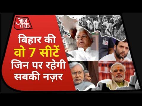 Bihar Elections में पिछली बार 7 Vidhansabha seats पर 1000 Votes से भी कम रहा था हार-जीत का अंतर
