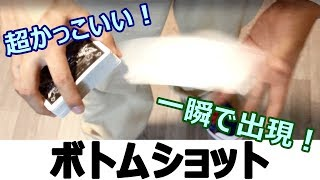 【種明かし】トランプをかっこよく飛ばそう!【ボトムショット】 magic trick revealed thumbnail