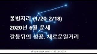 물병자리 2020년 6월 운세 (양력 생일 1/20-2/18)