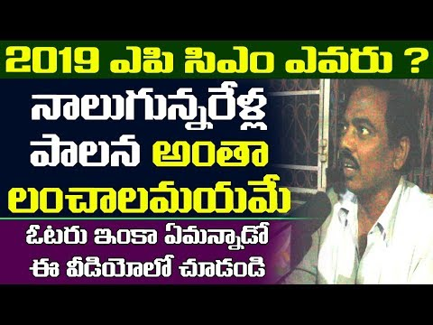 Public Stunning Comments On Ap Government || who Is Next Ap Cm In 2019 || Public Naadi