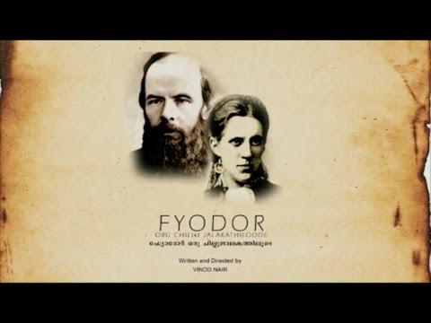 FYODOR - Oru Chillu Jalakathiloode / ഫ്യോദോർ - ഒരു ചില്ലുജാലകത്തിലൂടെ