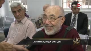 كل يوم - تطوير مكاتب البريد فى محافظات مصر