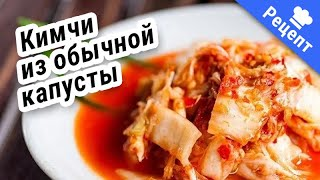 Кимчи из обычной капусты. Чимчи по-корейски. #Рецепт