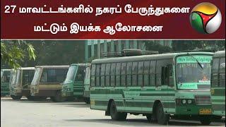 27 மாவட்டங்களில் நகரப் பேருந்துகளை மட்டும் இயக்க ஆலோசனை | Tamilnadu | Bus | Lockdown | Coronavirus