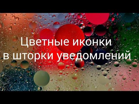 Цветные иконки в шторки уведомлений