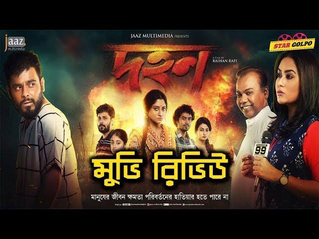 ???? ??? ??? ????? Dohon bangla movie review   Siam Ahmed  Puja Cherry   Star Golpo
