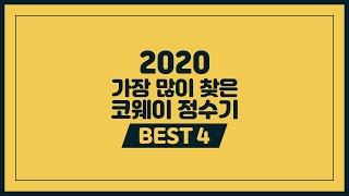 2020년 가장 많이 찾은 코웨이 정수기 BEST 4 …