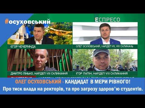 Олег Осуховський: Осуховський - Влада Зе тисне на ректорів вузів у Рівному, що є злочином!