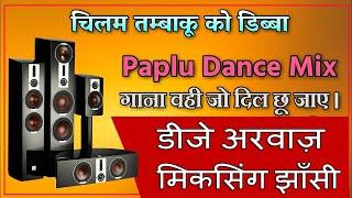 Chilam Tambaku Ka Dabba(Hard Mix)-DJ Arwaz Mixing