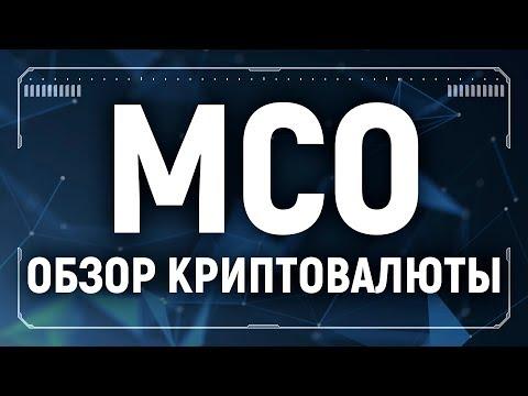 MCO обзор криптовалюты