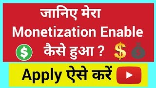 How To Apply For YouTube Channel Monetization | Mera Monetization Enable Kaise Hua | New Tricks 2018