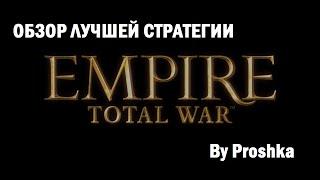 Обзор игры Empire: Total War [ Супер Стратегия! ]