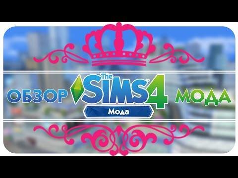 Модный МОД для The Sims 4 : Новая Карьера! СКАЧАТЬ БЕСПЛАТНО!