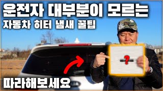 운전자 대부분이 모르는 자동차 히터 냄새 제거 꿀팁 /…