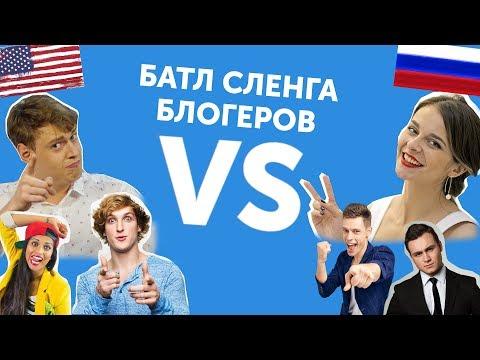 Россия VS Америка: