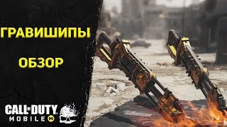 CALL OF DUTY MOBILE ГРАВИШИПЫ ОБЗОР