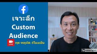 วิธีสร้าง Facebook Custom Audience (ฉบับอัพเดท)