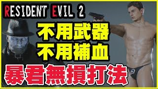 【惡靈古堡2 重製版】暴君無損打法《不用武器不用補血》【平民百姓教學攻略】Resident evil 2 remake