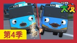太友 第4季 第16集 l 有兩個太友 l 小公交車太友 | 兒童漫畫 | 幼兒漫畫 | 兒童卡通 | 幼兒卡通 | 兒童小電影