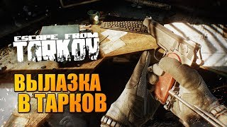 Вылазка в Тарков 0.8.5.1379 🔥 в Escape from Tarkov после E3!
